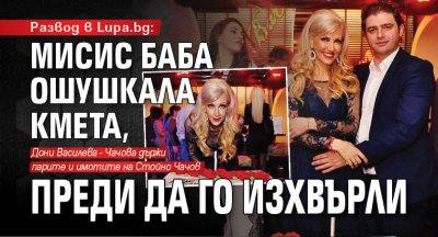 Развод в Lupa.bg: Мисис Баба ошушкала кмета, преди да го изхвърли