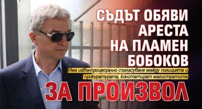 Съдът обяви ареста на Пламен Бобоков за произвол