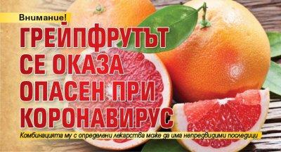 Внимание! Грейпфрутът се оказа опасен при коронавирус