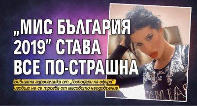 """""""Мис България 2019"""" става все по-страшна"""