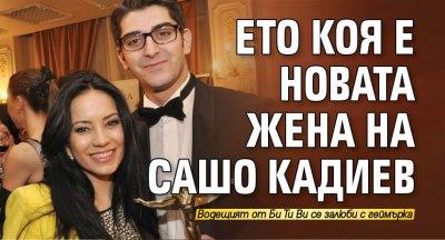 Ето коя е новата жена на Сашо Кадиев