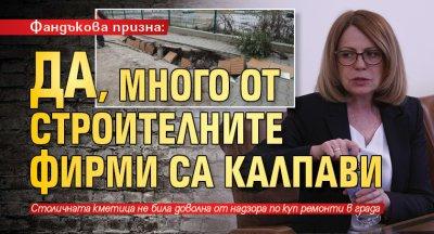 Фандъкова призна: Да, много от строителните фирми са калпави
