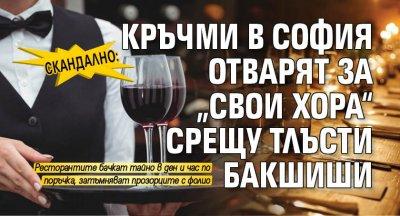 """Скандално: Кръчми в София отварят за """"свои хора"""" срещу тлъсти бакшиши"""