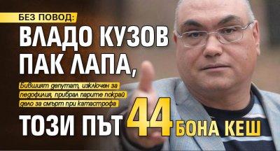 БЕЗ ПОВОД: Владо Кузов пак лапа, този път 44 бона кеш