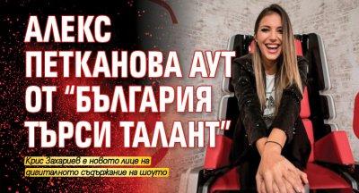 """Алекс Петканова аут от """"България търси талант"""""""