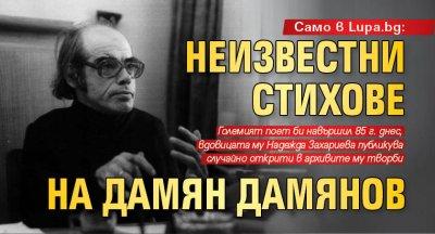 Само в Lupa.bg: Неизвестни стихове на Дамян Дамянов