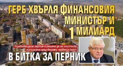 ГЕРБ хвърля финансовия министър и 1 милиард в битка за Перник