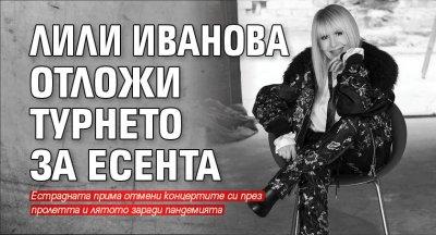 Лили Иванова отложи турнето за есента