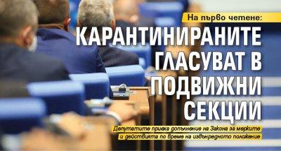 На първо четене: Карантинираните гласуват в подвижни секции