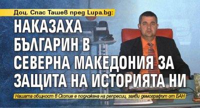 Доц. Спас Ташев пред Lupa.bg: Наказаха българин в Северна Македония за защита на историята ни