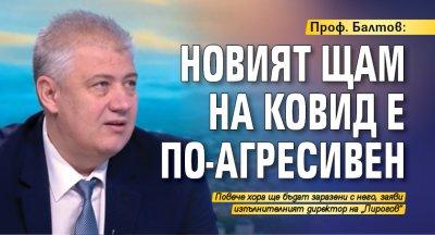 Проф. Балтов: Новият щам на ковид е по-агресивен