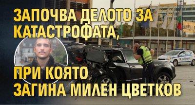 Започва делото за катастрофата, при която загина Милен Цветков