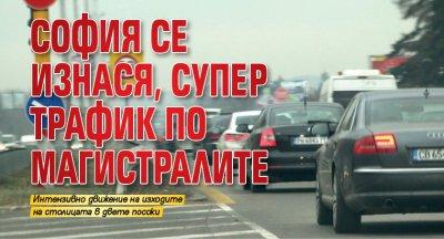 София се изнася, супер трафик по магистралите