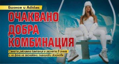 Бионсе и Adidas: Очаквано добра комбинация