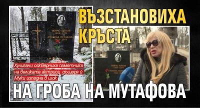 Възстановиха кръста на гроба на Мутафова