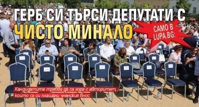 Само в Lupa.bg: ГЕРБ си търси депутати с чисто минало