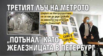"""Само в Lupa.bg: Третият лъч на метрото """"потънал"""" като железницата в Петербург"""