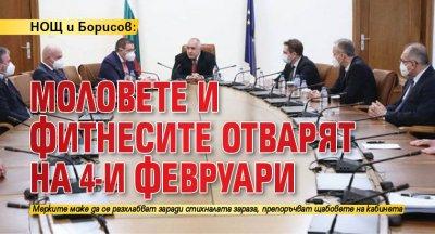 НОЩ и Борисов: Моловете и фитнесите отварят на 4-и февруари