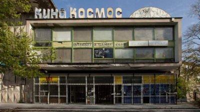 """Подпалиха кино """"Космос"""" в Пловдив"""
