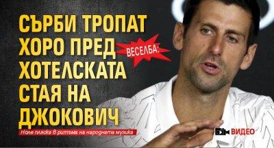 Веселба: Сърби тропат хоро пред хотелската стая на Джокович (ВИДЕО)