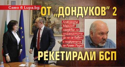 """Само в Lupa.bg: От """"Дондуков"""" 2 рекетирали БСП"""