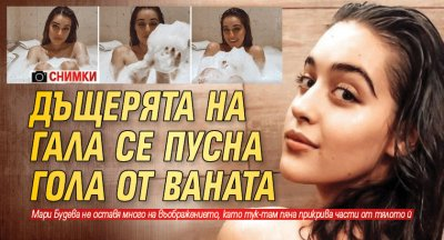 Дъщерята на Гала се пусна гола от ваната (Снимки)