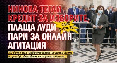 Само в Lupa.bg: Нинова тегли кредит за изборите, плаща луди пари за онлайн агитация