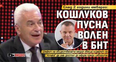 След 2 години ембарго: Кошлуков пусна Волен в БНТ (видео)
