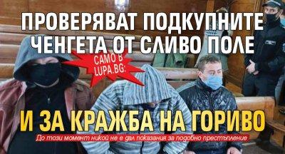 Само в Lupa.bg: Проверяват подкупните ченгета от Сливо поле и за кражба на гориво