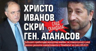 След скандала: Христо Иванов скри ген. Атанасов