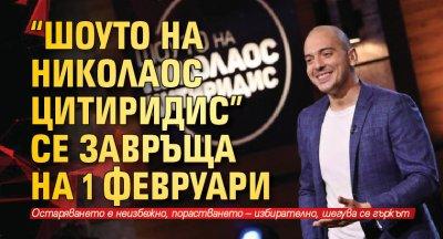 """""""Шоуто на Николаос Цитиридис"""" се завръща на 1 февруари"""
