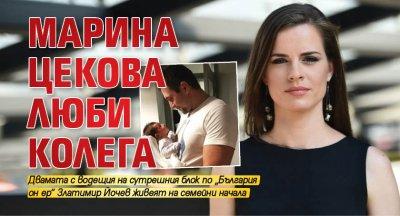 Марина Цекова люби колега