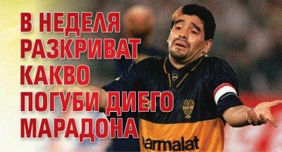 В неделя разкриват какво погуби Диего Марадона