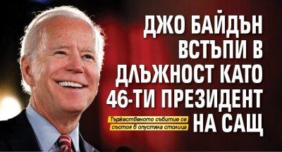 Джо Байдън встъпи в длъжност като 46-ти президент на САЩ (НА ЖИВО)