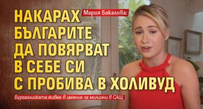 Мария Бакалова: Накарах българите да повярват в себе си с пробива в Холивуд