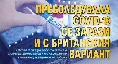 Преболедувала COVID-19 се зарази и с британския вариант
