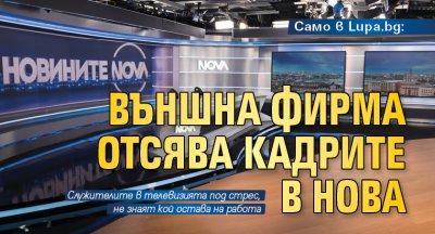 Само в Lupa.bg: Външна фирма отсява кадрите в Нова