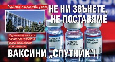"""Руското посолство у нас: Не ни звънете, не поставяме ваксини """"Спутник""""!"""
