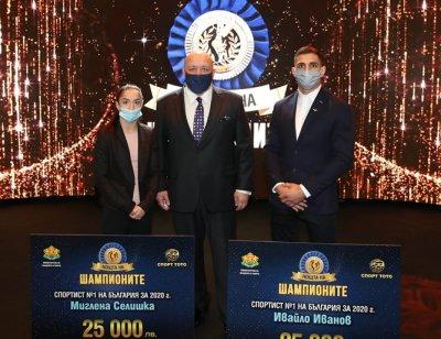 Миглена Селишка и Ивайло Иванов са спортисти №1 за 2020 г.
