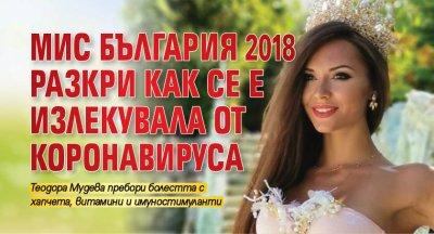 Мис България 2018 разкри как се е излекувала от коронавируса