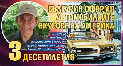 Българин оформя автомобилните вкусове на Америка 3 десетилетия