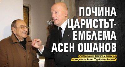 Почина царистът-емблема Асен Ошанов
