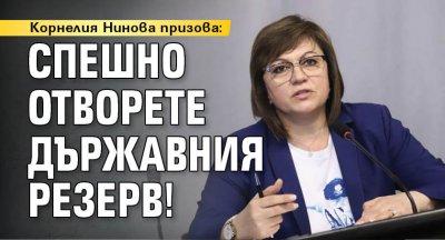 Корнелия Нинова призова: Спешно отворете Държавния резерв!