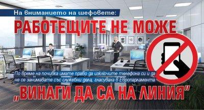 """На вниманието на шефовете: Работещите не може """"винаги да са на линия"""""""