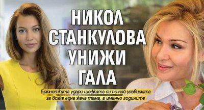 Никол Станкулова унижи Гала