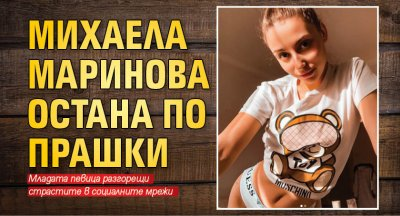 Михаела Маринова остана по прашки