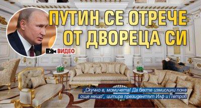 Путин се отрече от двореца си (ВИДЕО)
