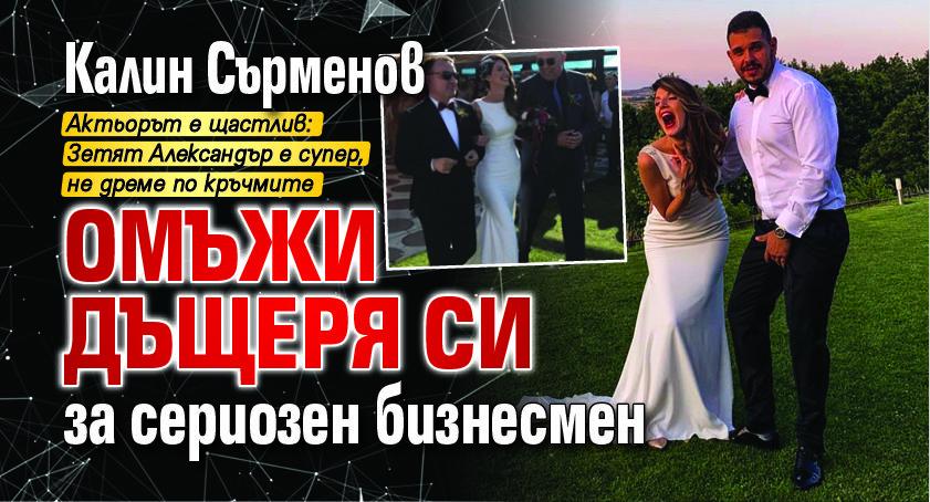 Калин Сърменов омъжи дъщеря си за сериозен бизнесмен
