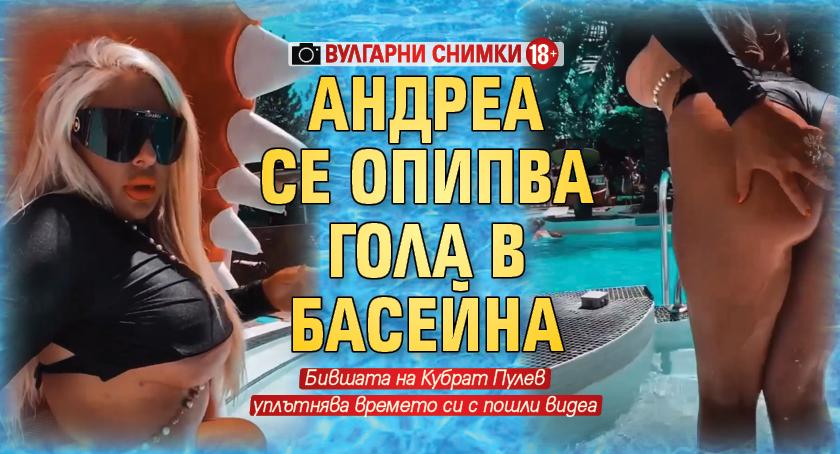 Андреа се опипва гола в басейна (Вулгарни Снимки 18+)