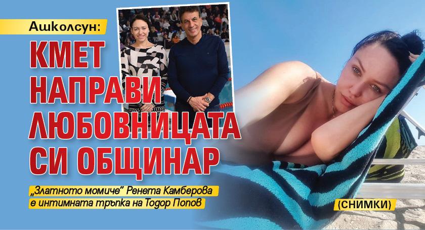 Ашколсун: Кмет направи любовницата си общинар (СНИМКИ)